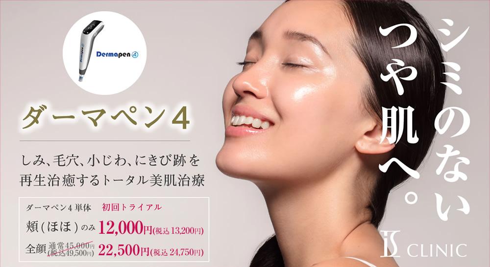 4 効果 ダーマペン ダーマペン4|梅田の美容皮膚科 うめきた美容クリニック