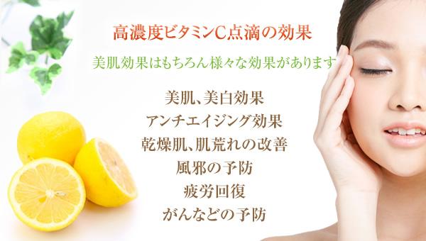 濃度 効果 高 ビタミン c 点滴